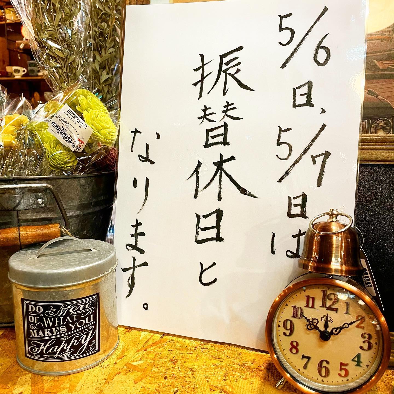 🌞振り替え休日のお知らせ🌞.ゴールデンウィークの振り替えで5月6日、7日の二日間お休みをいただきます🏻️..よろしくお願い致します♀️..MOC FURNITURE